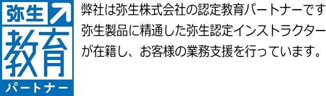 弥生シリーズ®